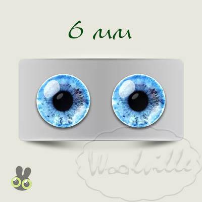 Глазки стеклянные голубые Н 6 мм 2 шт