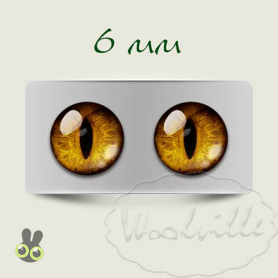 Глазки стеклянные карие К 6 мм 2 шт