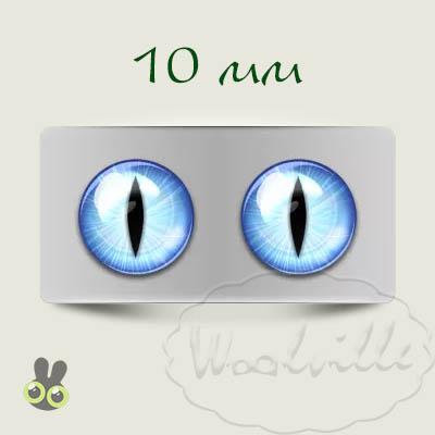 Глазки стеклянные голубые К 10 мм 2 шт