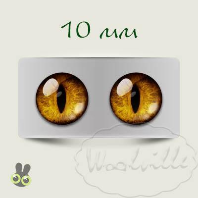 Глазки стеклянные карие К 10 мм 2 шт