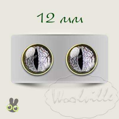 Глазки стеклянные ящерица серые Р 12 мм 2 шт