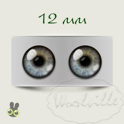 Глазки стеклянные серые Н 12 мм 2 шт