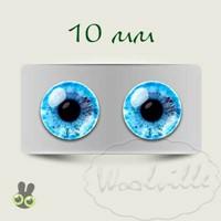 Глазки стеклянные голубые Н 10 мм 2 шт