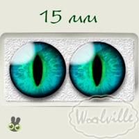 Глазки стеклянные зелено-голубые К 15 мм 2 шт