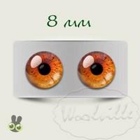 Глазки стеклянные карие Н 8 мм 2 шт