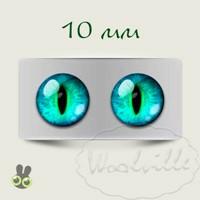 Глазки стеклянные зелено-голубые К 10 мм 2 шт