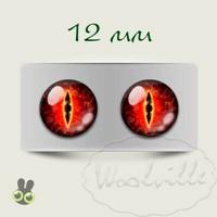 Глазки стеклянные дракон красные Р 12 мм 2 шт