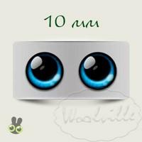 Глазки стеклянные попрошайка голубые Р 10 мм 2 шт