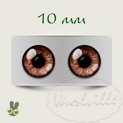 Глазки стеклянные карие Н 10 мм 2 шт