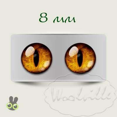 Глазки стеклянные карие К 8 мм 2 шт
