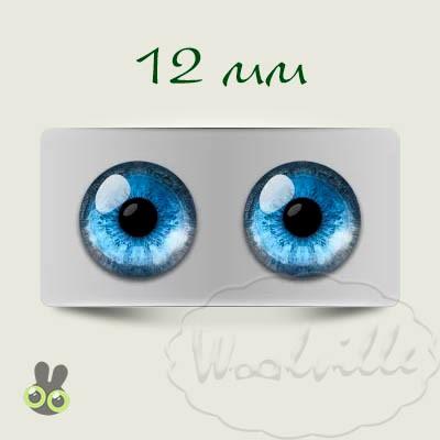 Глазки стеклянные голубые Н 12 мм 2 шт