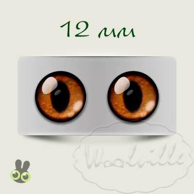 Глазки стеклянные карие К 12 мм 2 шт