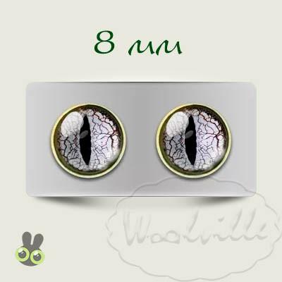 Глазки стеклянные ящерица серые Р 8 мм 2 шт