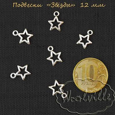 Подвеска кулон звездочка 12 мм
